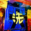 「アニメイト」で→フリーペーパー「きゃらびぃTV」(冬アニメ特集)をget