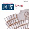「図書」臨時増刊号 「私の三冊」