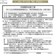 NPO日住協「実践」事例セミナー