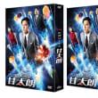 【お知らせ】Blu-ray&DVD発売のお知らせ