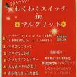 11月27、28日は 手作り雑貨マルシェ『わくわくスイッチ』開催します♪