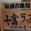 鹿児島 湯乃尾温泉