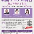 今から 2月13日PM6時半 文化創造会議 始まります! ぜひご来場を!