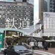 鉄道名曲線 第1回 ゆりかもめ東京臨海新交通臨海線 Train and music New Transit Yurikamome