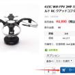 5%off-415C Wifi FPV 2MP カメラ 折りたたみ可能 ボール形 高度ホールド RC クアッドコプター 携帯による制御