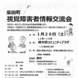 柴田町視覚障害者情報交流会 in 槻木