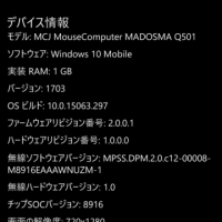 Windows 10 Mobile (10.0.15063.297)