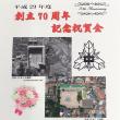 世田谷区立梅丘中学校、創立70周年祝賀会に参加しました。