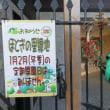 【お知らせ】 1月と2月(冬季)の交流館開放日はありません。