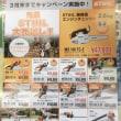 STIHL スチールチェンソー購入時(定価8万円以上の機種)¥10000-下取りキャンペーン&予備チェーン1本サービス!