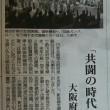 大阪府党大会in大東市