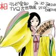 【愛知・九州】本日第01回放送【アニメ・アンゴルモア 元寇合戦記】