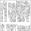 「群系 第31号」掲載記事