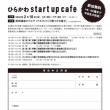 ひらかわstart up cafe