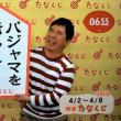 ☆ ー  2018  4/2  ~ 4/ 8 の 開運たなくじ ー ☆