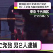 【速報】朝鮮総連中央本部に銃弾数発撃ち込まれる 右翼団体の男2人を逮捕 警視庁