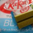 KitKat/FANCL Blue