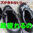 【静電気対策:靴はデザインも大切ですけど、ピッタリ合わせて買いましょう~】疲れの原因を作っているのは自分自身かもね・・・