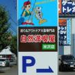 自然満喫屋米沢店 様!