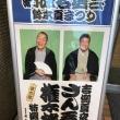 8月中夜席@上野鈴本。 鈴本のお盆興行ですから、普段トリを勤める左龍、一之輔、市馬、橘屋文蔵の各師匠に加えて上片落語の霞の新治師匠が素晴らしい話術を披露。