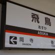 奈良・橘寺