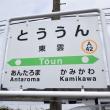 JR北海道石北本線 東雲駅