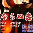 ♬・道ならぬ恋/神野美伽//kazu宮本