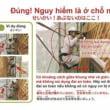 大東建託、ベトナム人技能実習生向け安全教育アプリを開発へ