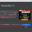 Power2Go 11 無料版を使って見ました。