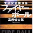 「ファイヤーボール」富樫倫太郎