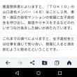 「TOKIOの山口さん、強制わいせつ容疑」とかで驚いたゎ!お夕飯は、鶏手羽元の煮込みと湯豆腐でした。