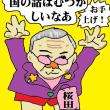 がんばれ!がんばれ!桜田先生片山先生たたかれて強く成れ…
