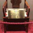 【習近平の椅子】G20杭州サミットで「習近平が座った椅子」が浙江省の博物館に陳列されています。