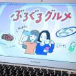 【スピンオフ】ぶろぐるグルメVol.4【さんスタ】