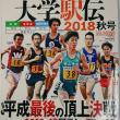 陸上競技マガジン 2018 大学駅伝 秋 号発売!いよいよ駅伝の季節到来。