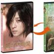 『隠された時間』12月6日DVDリリース!