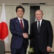 安倍首相が日露間の平和条約締結加速でプーチン大統領と合意したのは歴史的快挙!!