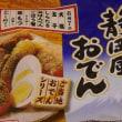 松田の蝋梅園へ行く。