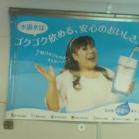 <ブログアーカイブ20>日本の水を告発する!第1弾:水道水の安全は本当か?2012-08-11 掲載