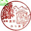 ぶらり旅・倉渕郵便局(群馬県高崎市)