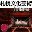 札幌文化芸術劇場にて『白鳥の湖』鑑賞