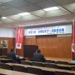 2.19全県住宅デー活動者会議