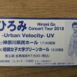 Hiromi Go Concert Tour 2018 -Urban Velocity-UV