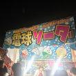 筥崎宮 放生会