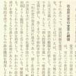 日本における社会主義の幕開けは明治だった!1900年社会民主党の結党!だが、その日のうちに禁止解散させた!宣言と綱領は自由人権民主主義平和を求めるものだった!