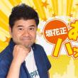 【ラジオ出演レポート】ニッポン放送 垣花正のあなたとハッピー!