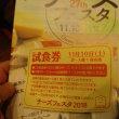 チーズフェスタ2018 (恵比寿 Ebis303)