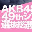 AKB48 49thシングル選抜総選挙速報メンバー紹介20170531