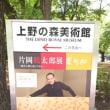 東京出張セッション無事終了致しました♪・・・芸術に触れ、身近にあるスピリチュアルを感じた日