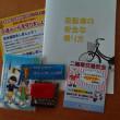 「自転車の安全な乗り方」地域交通安全活動推進委員の活動